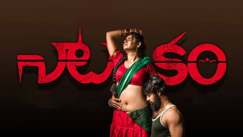 Natakam Telugu Movie Review 2018