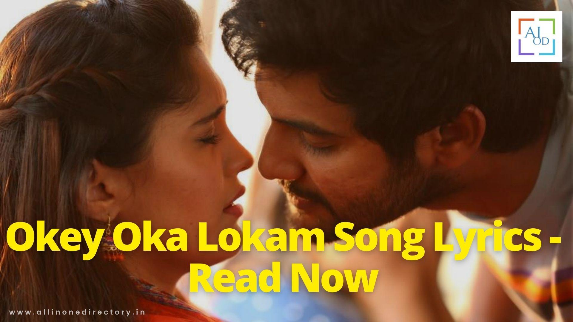 Okey Oka Lokam Song Lyrics - Read Now